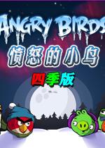 愤怒的小鸟四季版(Angry Birds Seasons)电脑中文版