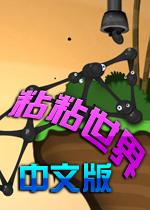 粘粘世界(World of Goo)官方中文破解版v1.52