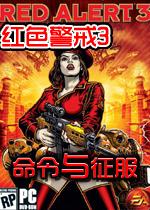 �t色警戒3命令�c征服(Command & Conquer:Generals 2)完整中文版
