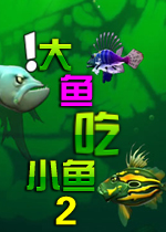 大鱼吃小鱼2(吞食鱼2)单机游戏中文版