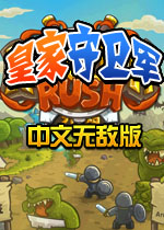 �'�������Kingdom Rush�������޵��ƽ��v2.2