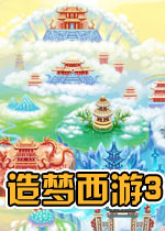 造梦西游3本地版中文版