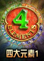 四大元素1英文版