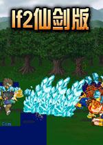 lf2仙剑版中文版