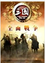 三国全面战争V2.0中文版