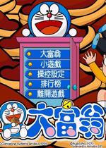 哆啦A梦大富翁中文版