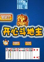 开心斗地主单机版中文版
