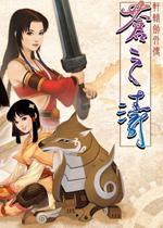 轩辕剑4外传苍之涛硬盘中文版