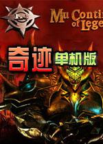 奇迹单机版中文版