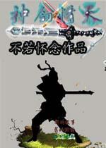 神剑情天1中文版