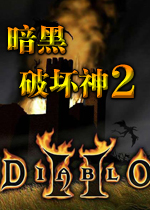 暗黑破�纳�2��缰�王(Diablo 2)中文免安�b硬�P版v1.14d