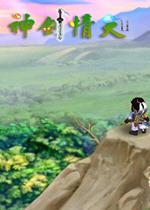 神剑情天2中文完整版