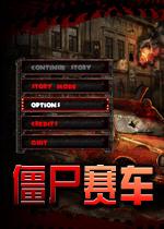 僵尸赛车汉化中文版
