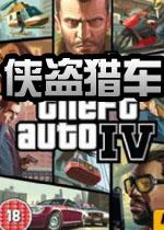侠盗猎车4(GTA4)中文硬盘版