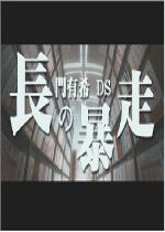 长门有希的暴走ds中文汉化版