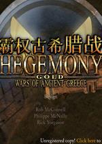 霸权古希腊战争
