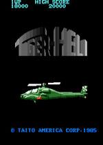 老虎直升机