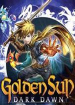 黄金太阳漆黑的黎明中文汉化版