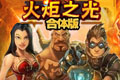 火炬之(zhi)光合�w(ti)版4.0
