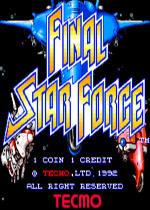 最终星际武力街机游戏硬盘版