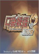口袋妖怪:金心汉化中文版