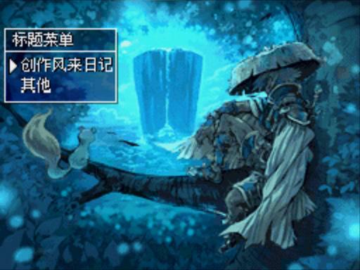 不可思议的迷宫风来之西林DS