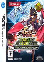 游戏王5DS 世界冠军锦标赛2010汉化中文版