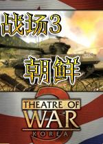 战场3朝鲜完整硬盘版