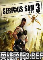英雄萨姆3(Serious Sam 3:BFE)中文破解版