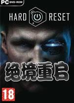 绝境重启(Hard Reset)中文版v1.1.1.0版