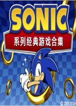 索尼克经典合集中文汉化版