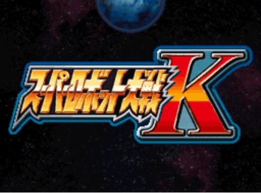 超级机器人大战K