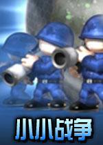 小小战争中文硬盘版
