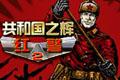 红色警戒2:共和国之辉