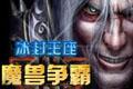 魔�F(shou)��霸(ba)3冰(bing)封王座(zuo)