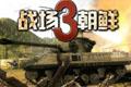 战场3朝鲜