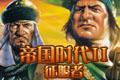 帝���r代2征服(fu)者(zhe)