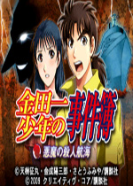 金田一少年事件薄:恶魔之杀人航海简体中文版