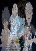 魔法禁书目录PSP中文汉化版