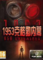 1953�˸���Ļ(1953 - KGB Unleashed)�ƽ��