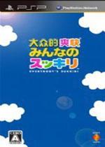 大家的狂欢节PSP中文汉化版