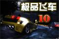 极品飞车10
