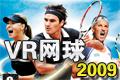 VR�W球2009