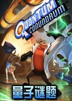 ��������(Quantum Conundrum)�����ƽ��