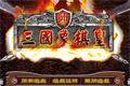 三��象(xiang)棋皇