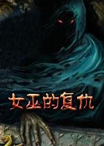 昔日回响4:女巫的复仇