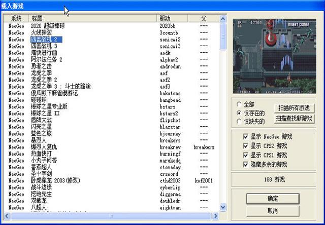NeoGeo 游戏合集 188个NeoGeo/CPS2游戏合集截图0