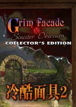 冷酷面具2邪恶的执着中文硬盘版