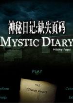 神秘日记3:缺失的页码