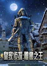 皇家侦探:雕像之王